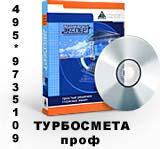 Программа Турбо сметчик предназначена для составления и проверка сметной строительной документации.