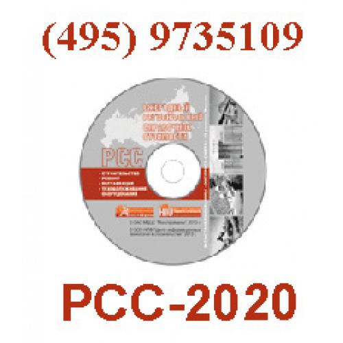 РСС-2020 Ежегодный региональный справочник стоимости строительства (495) 9735109